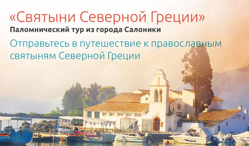 Beleon Tours - Святыни Северной Греции