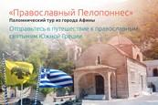 Православный Пелопоннес