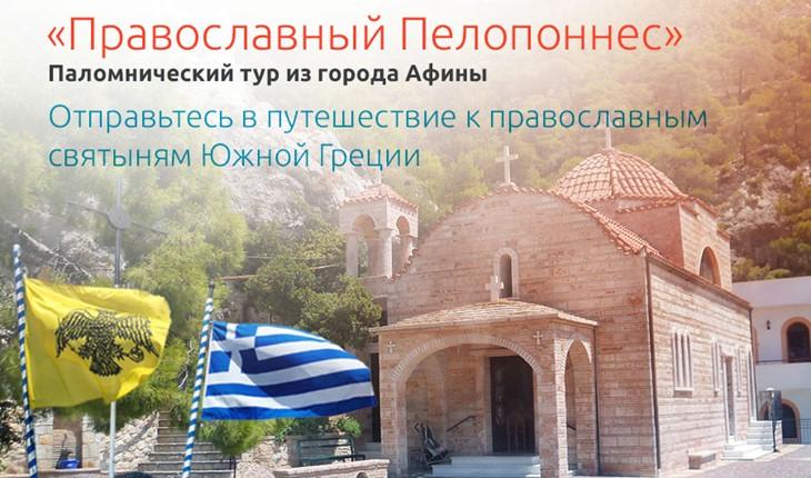 Orthodox Peloponnese, Peloponnisos