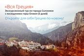Тур «Вся Греция» из города Салоники с посещением Олимпа (5 дней)