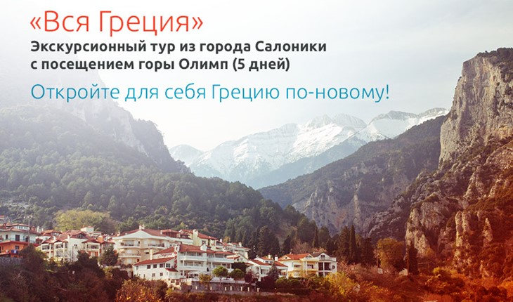 Тур «Вся Греция» из города Салоники с посещением горы Олимп (5 дней; цены по запросу), Thessaloniki