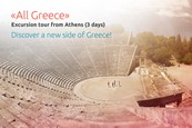 All Greece from Athens (3 days)
