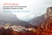 All Greece from Thessaloniki and Mount Olympos (5 days)