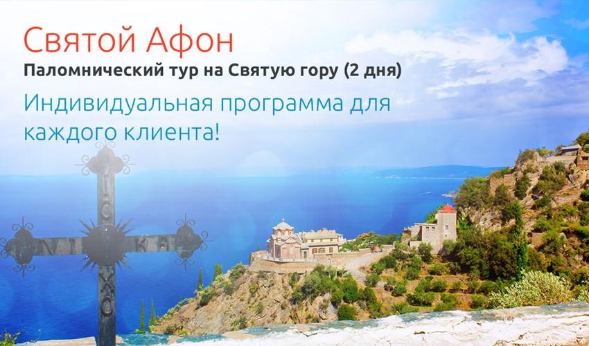 Beleon Tours - Паломнический тур на Святой Афон (2 дня)