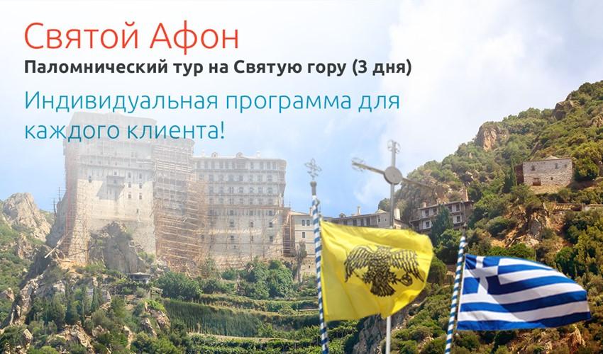 Beleon Tours - Паломнический тур на Святой Афон (3 дня)
