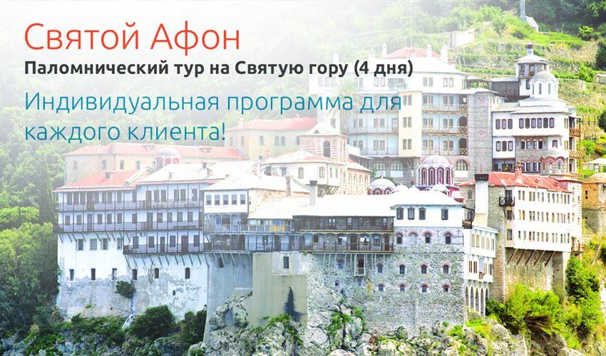 Beleon Tours - Паломнический тур на Святой Афон (4 дня)