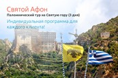 Паломнический тур на Святой Афон (3 дня)