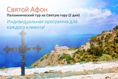 Паломнический тур на Святой Афон (2 дня)