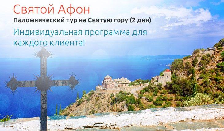 Pilgrimage Tour to the Holy Mountain of Mount Athos (2 days), Halkidiki