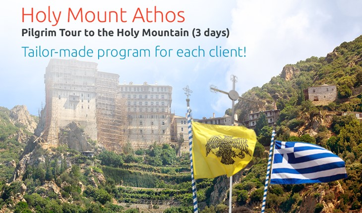 Pilgrimage Tour to the Holy Mountain of Mount Athos (3 days), Halkidiki